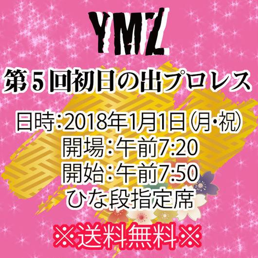 【チケット】1月1日(月・祝)YMZ新木場大会「第5回初日の出プロレス」 ひな段指定席※送料無料
