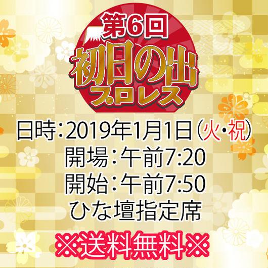 【チケット】1月1日(火・祝)第6回初日の出プロレス ひな壇指定席※送料無料