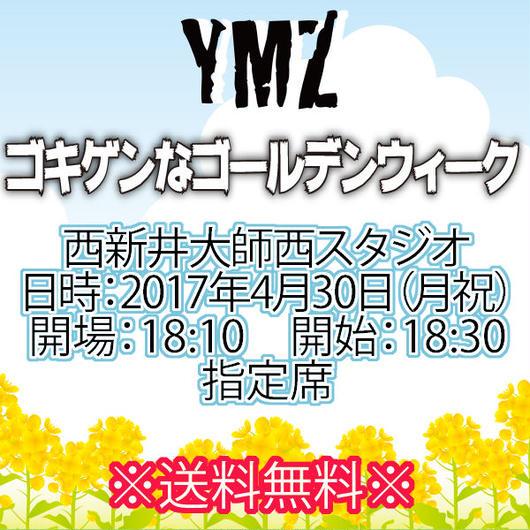 【チケット】4月30日(月祝)ゴキゲンなゴールデンウィーク指定席※送料無料