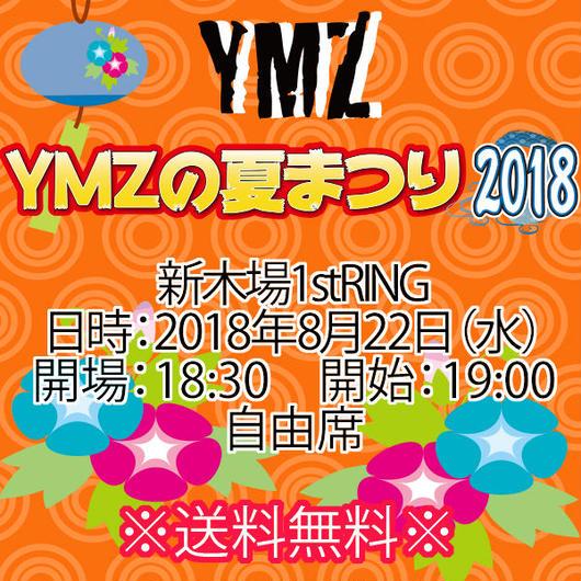 【チケット】8月22日(水)YMZの夏まつり2018 自由席※送料無料
