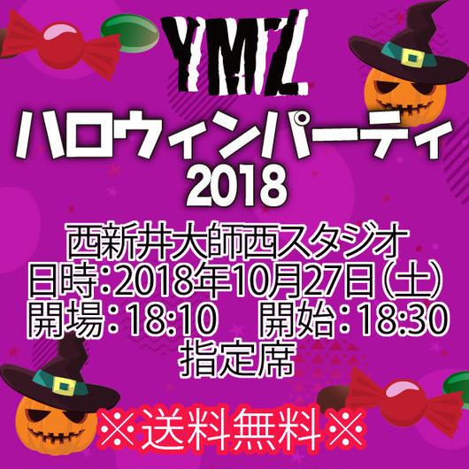 【チケット】10月27日(土)ハロウィンパーティ2018 指定席※送料無料