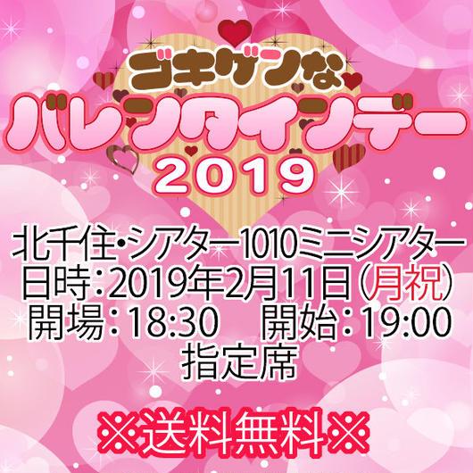 【チケット】2月11日(月・祝)ゴキゲンなバレンタインデー2019 指定席※送料無料