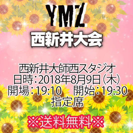 【チケット】8月9日(木)YMZ西新井大会 指定席※送料無料