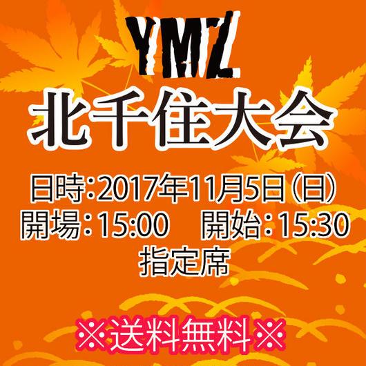【チケット】11月5日(日)YMZ北千住大会指定席※送料無料