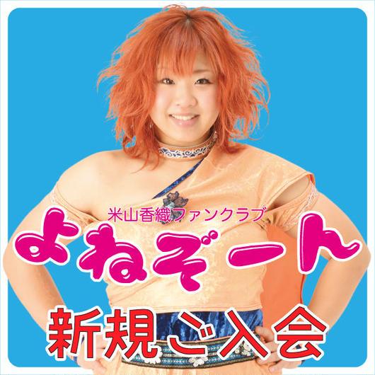 【米山香織ファンクラブ】『よねぞーん』新規お申し込み