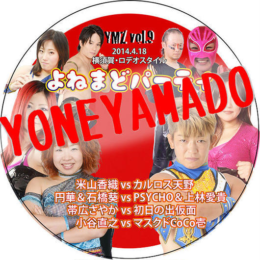 【DVD】YMZ Vol.9 よねまどパーティー 2014.4.18