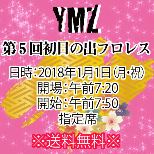 【チケット】1月1日(月・祝)YMZ新木場大会「第5回初日の出プロレス」 指定席※送料無料