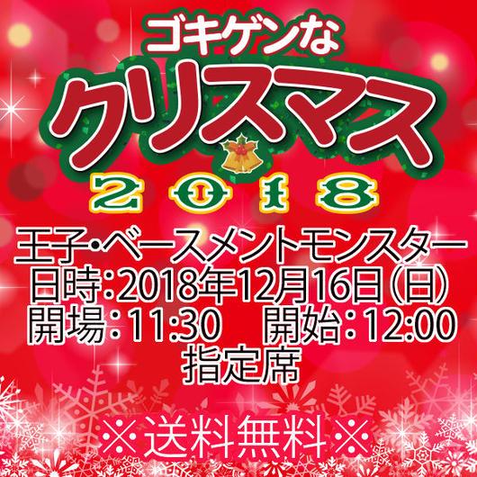 【チケット】12月16日(日)王子大会 指定席※送料無料