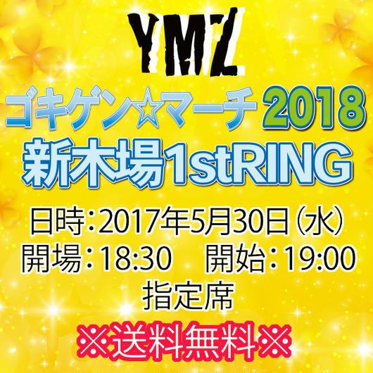 【チケット】5月30日(水)ゴキゲン☆マーチ2018 指定席※送料無料