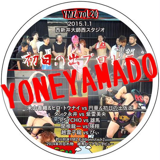 【DVD】YMZ Vol.20 初日の出プロレス 2015.1.1