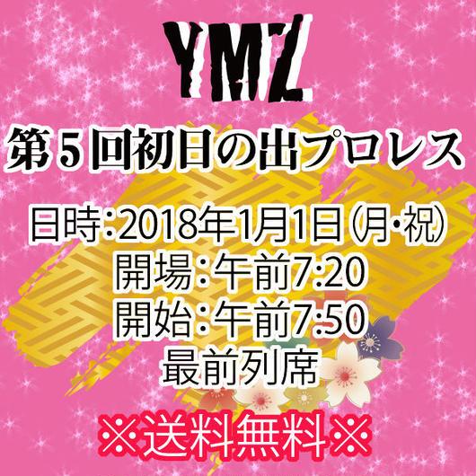 【チケット】1月1日(月・祝)YMZ新木場大会「第5回初日の出プロレス」 最前列席※送料無料
