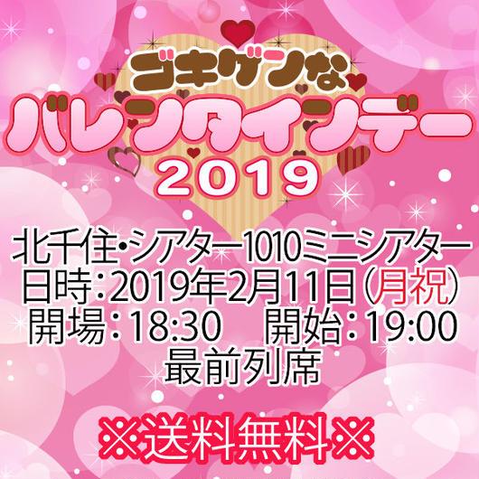 【チケット】2月11日(月・祝)ゴキゲンなバレンタインデー2019 最前列席※送料無料