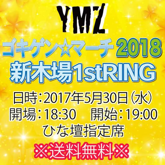 【チケット】5月30日(水)ゴキゲン☆マーチ2018 ひな壇指定席※送料無料