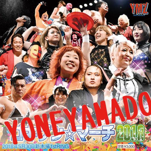【DVD】2018.5.30「ゴキゲン☆マーチ 2018」