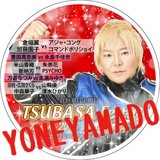 【DVD】2017.10.1新宿FACE倉垣翼自主興行「TSBASA FESTA〜Thanks 20th anniversary」