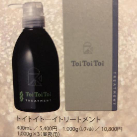 送料無料!3月9日発売、新トイトイトーイトリートメント400ml