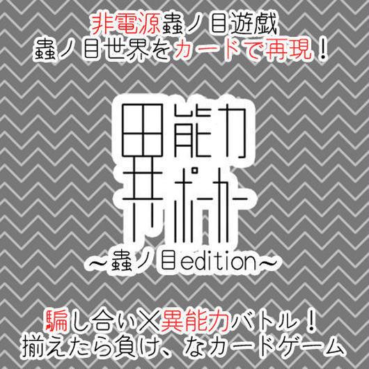 異能力ポーカー~蟲ノ目edition~