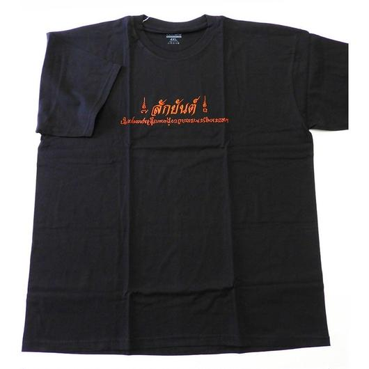 ビッグサイズTシャツ タイサクヤン柄 XXXXL