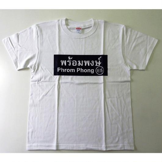 オリジナルTシャツ BTSプロンポン駅
