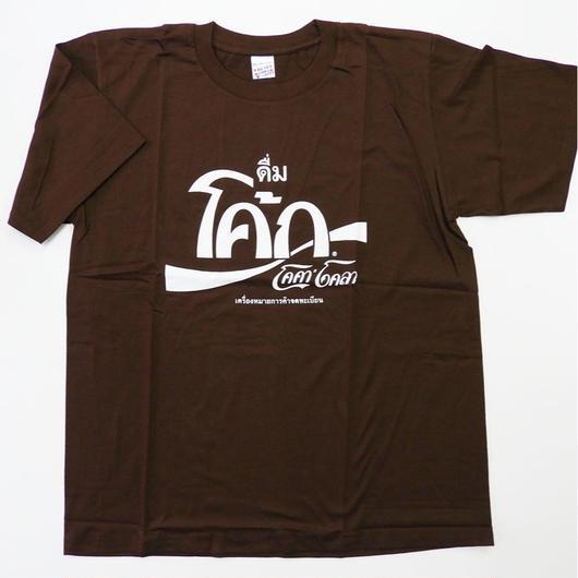 ビッグサイズTシャツ タイ語柄 ブラウン XXL