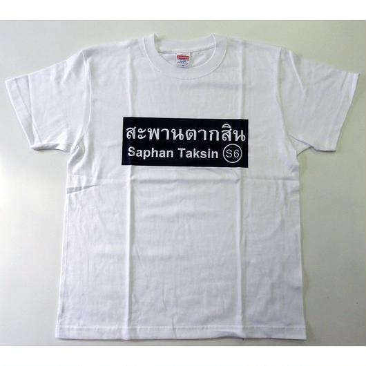 オリジナルTシャツ BTSサパーンタクシン駅