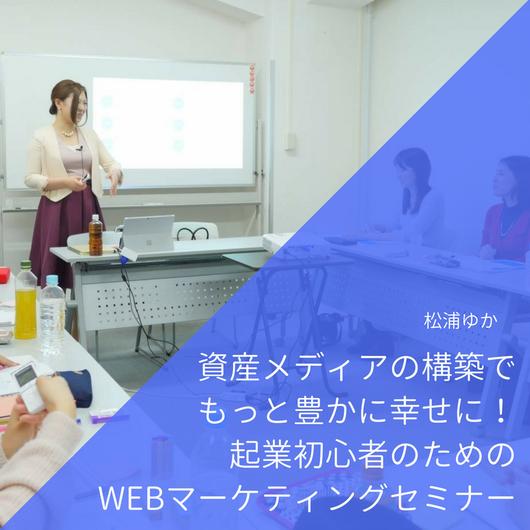 もう集客に悩まない!資産メディアの構築でもっと豊かに幸せに!起業初心者のためのWebマーケティングセミナー