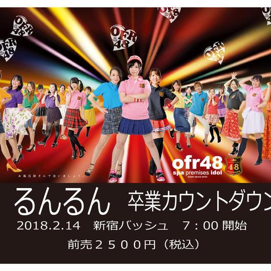 【SOLDOUT】「るんるん卒業カウントダウン」 新宿バレンタインライブ(2月14日)新宿