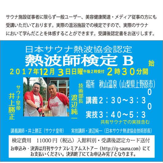 【好評につき追加】サウナ熱波師検定B(一般)2017.12月3日日曜 山梨秋山温泉