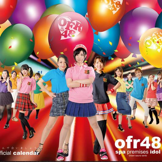 限定【2018カレンダー】ポスターA2 OFR48