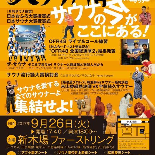 24日まで前売【大サウナ博2017】(お土産・リングサイドパイプ椅子席1~2列)