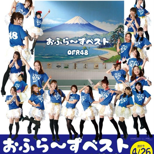 【BEST・CD】おふろアイドル・OFR48 おふら~ずベスト ~2バージョン~