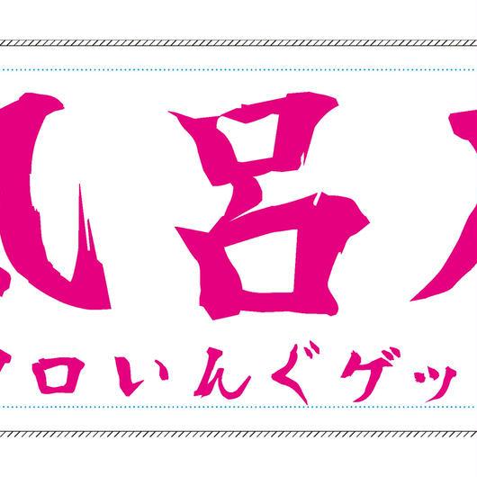 【マフラータオル】おふろアイドルOFR48風呂入手(ふろーいんぐげっと)