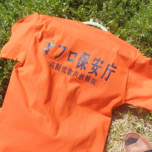 【Tシャツ】オフロ保安庁隊員Tシャツ(センターより発送)