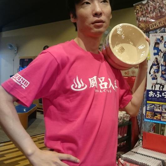 【Tシャツ】おふろアイドル・OFR48 風呂入手(ふろーいんぐげっと)