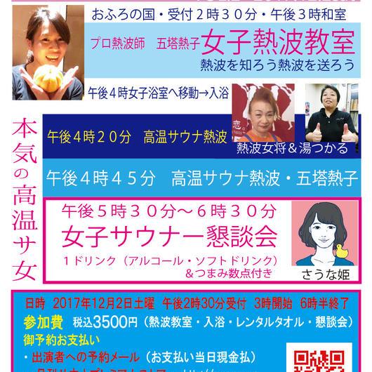 【申し込み】高温サウナ女子パック(12月2日土曜おふろの国)
