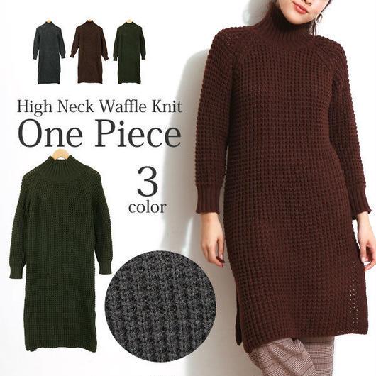 【レディース】ワッフル編みハイネックワンピース 全3色