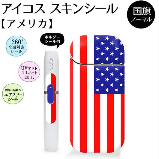 iQOS アイコス 2.4プラス 全面スキンシール 国旗【アメリカ 】ホルダーシール付き