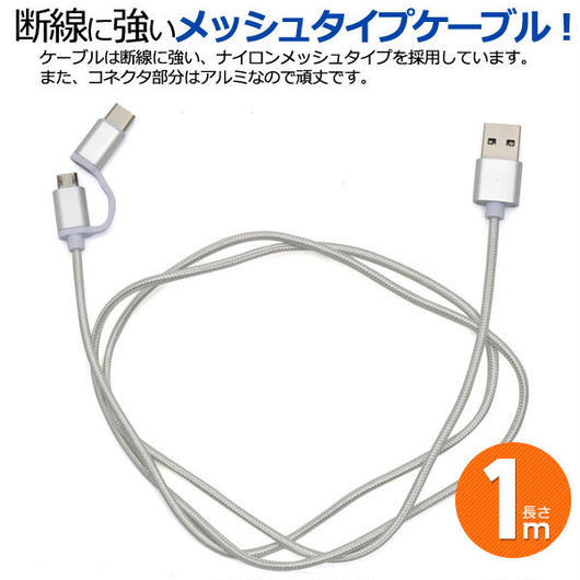 microUSB+Type-C マルチ充電・転送USBケーブル 1m(100cm)