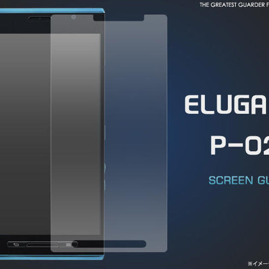 傷、ほこりから守る! ELUGA X P-02E用液晶保護シール