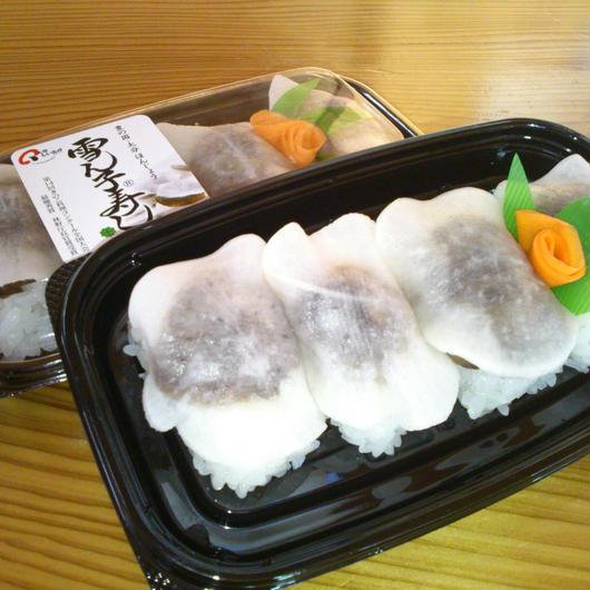 雪ん子寿し(冷凍6パック)
