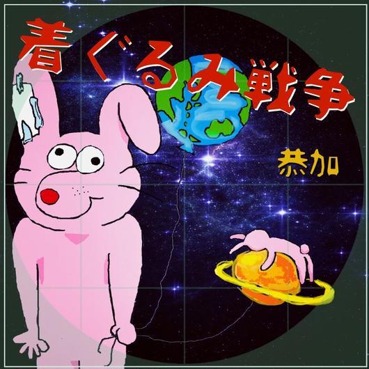 CD『着ぐるみ戦争』