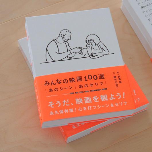 書籍『みんなの映画100選』