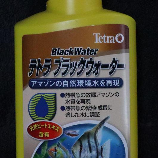テトラ ブラックウォーター 250ml