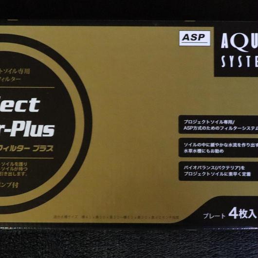 アクアシステム プロジェクトフィルタープラス(50Hz)
