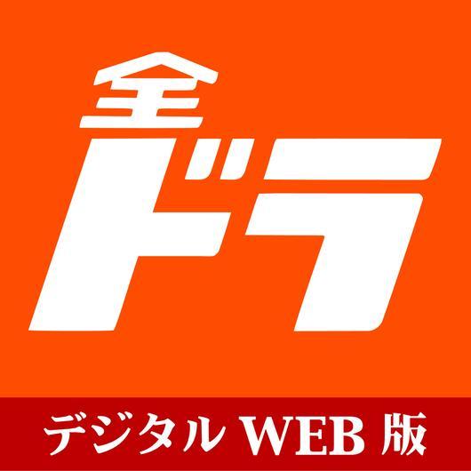 全ドラ新聞デジタルWEB版(1年契約)