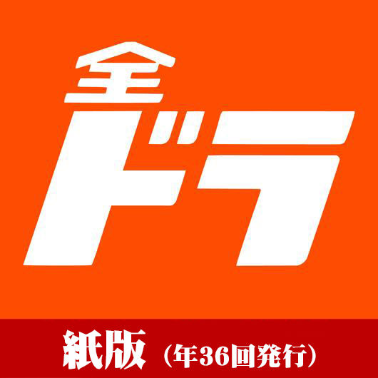 全ドラ新聞デジタル紙版(1年契約)