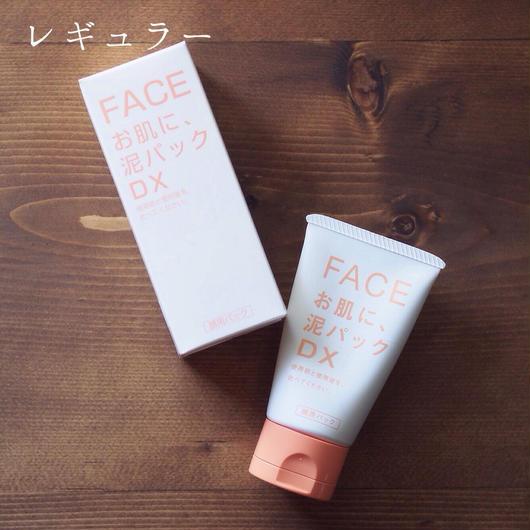 【泥パックDX】レギュラー