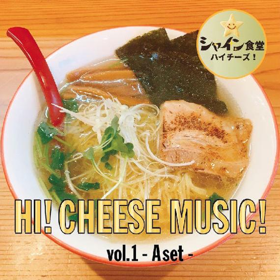 シャイン食堂ハイチーズ!A定食 音楽コンピレーションCD vol.1