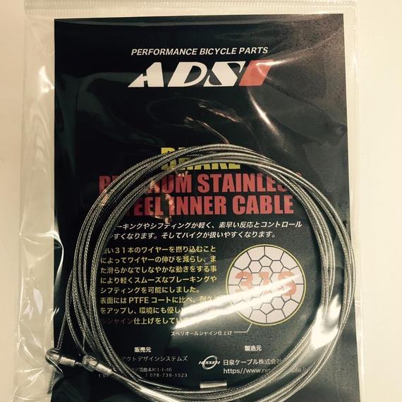 ADS31Sプレミアムステンレススチールブレーキインナーケーブル前後セット(ロード用)