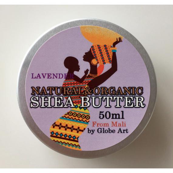 大地の恵みシアバター ほのかに香るラベンダ